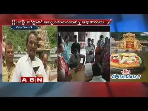 Higher Officials Serious on Goddess Durga Saree Missing   Vijayawada   ABN Telugu