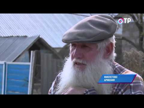 Малые города России: Фиолетово - потомки тамбовских молокан, живущие в горах Армении