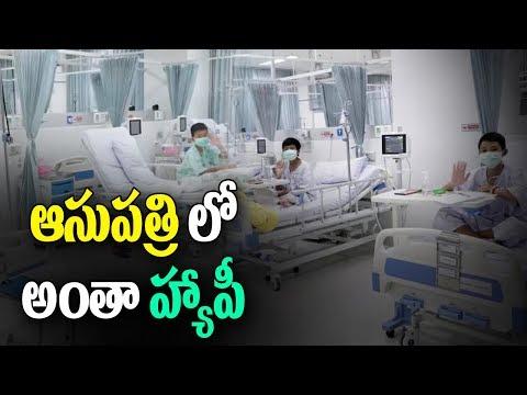 ఆసుపత్రి లో అంతా హ్యాపీ | Thailand Kids in Hospital
