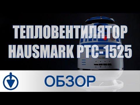 Тепловентилятор HAUSMARK PTC-1525 – Переходи на теплую сторону