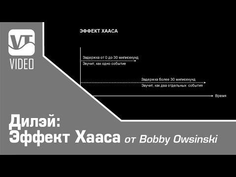 Дилэй: Эффект Хааса от Bobby Owsinski