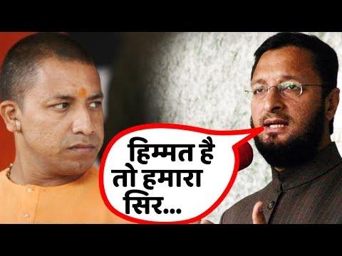 यूपी के सीएम योगी आदित्यनाथ पर ओवैसी का बड़ा हमला ! INDIA NEWS VIRAL