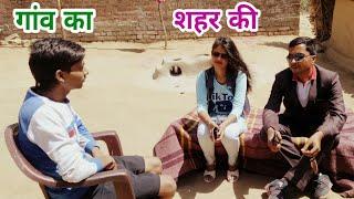 शहर की लड़की आई शादी के लिए गाँव का लड़का को देखने | तो क्या हुआ देखिए | Desi Comedy - Darpan Mirror