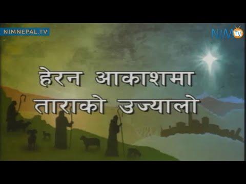 Herana aakash ma - Nepali Christmas song with lyrics