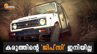 Maruti Suzuki Gypsy Discontinued in India in 2019 | Latest 2019 |