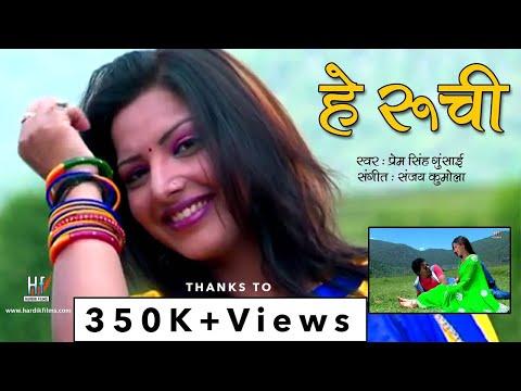 Jhumki Kano Mai - Latest Garhwali Song (2014) -prem Singh Gusain | Bhawna Barthwal | Govind Kandari video
