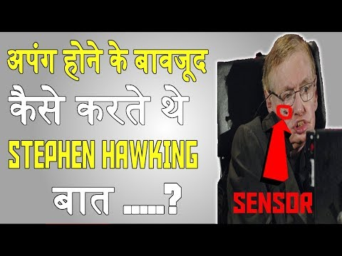STEPHEN HAWKING LIFE STORY IN (HINDI)| A BRIEF HISTORY OF TIME| MOTIVATIONAL AND INSPIRATIONAL STORY