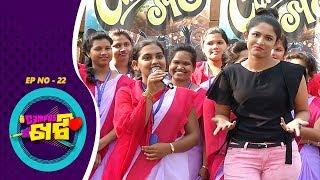 Campus Khati Ep 22   P.A.N Govt. E.T.E.I ,Bankoi,Khurda   Tarang Music