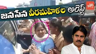 Janasena Veera Mahilala Arrested by Goshamahal Police | Telangana Inter Results 2019