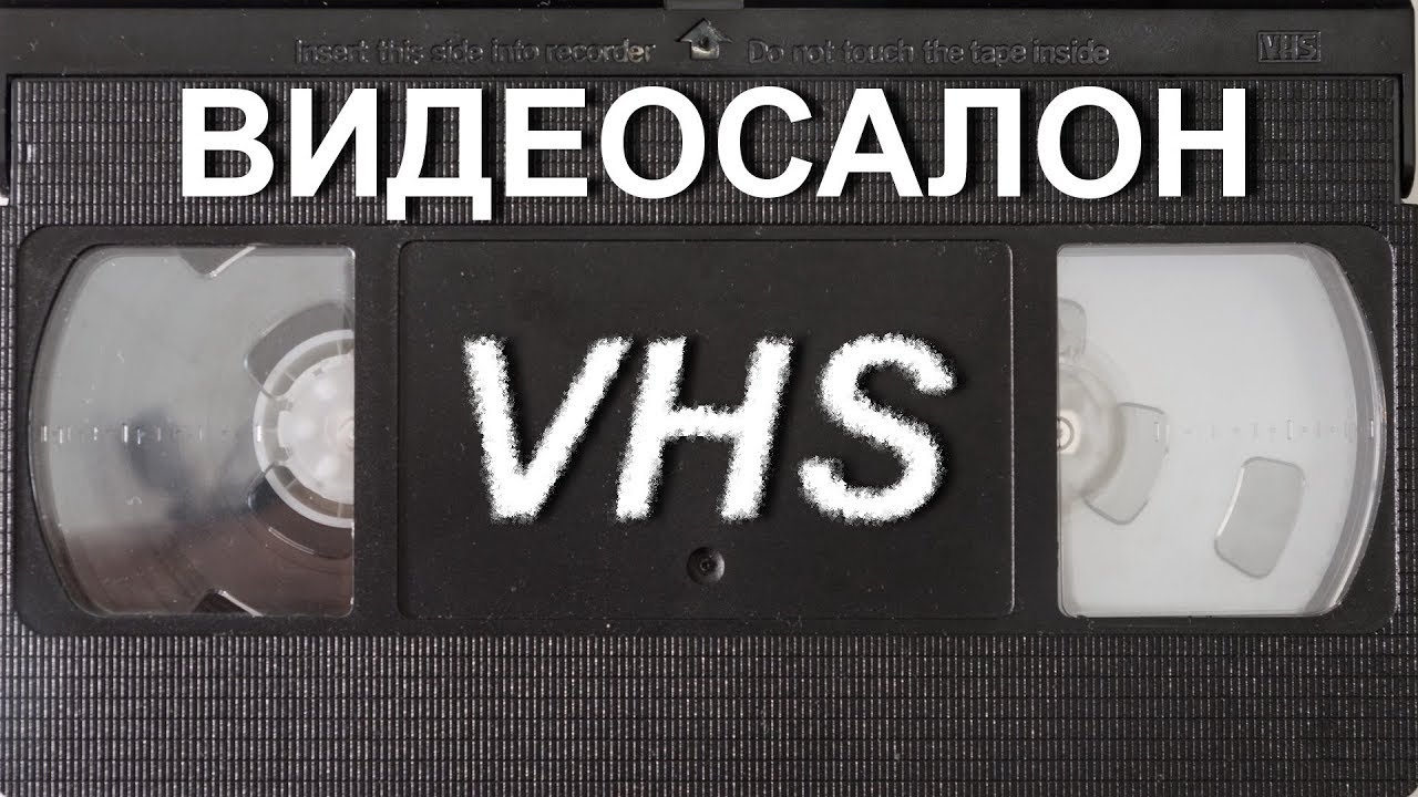 Vhs youtube