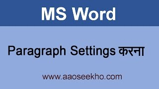 MS Word 2016 Tutorial in Hindi - Paragraph Settings option (Video 12)