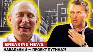 Навальный — проект Путина?! Ломаные новости от 02.04.18