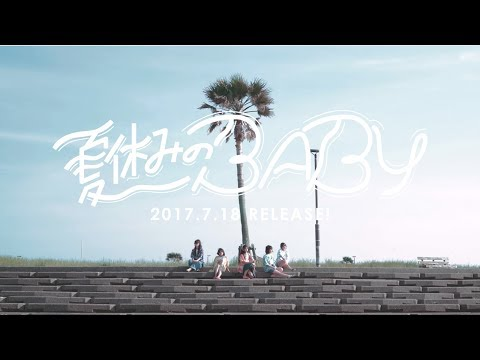 lyrical school「夏休みのBABY」 (06月24日 02:00 / 13 users)