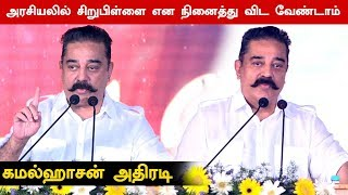 I'm not a child in political – Kamal Hassan