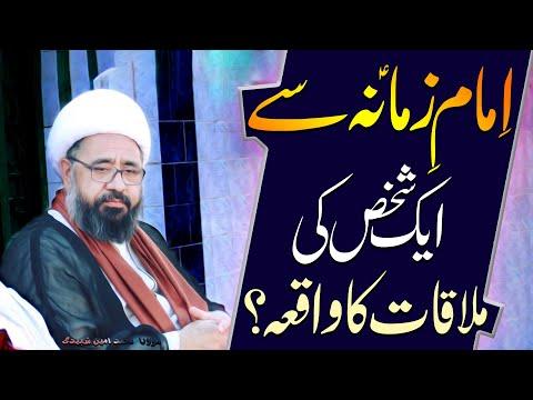 Imam-E-Zamana (a.s) Sy Aik Shakhs Ki Mulaqaat Ka Waqaya.. | Maulana Muhammad Amin Shaheedi | 4K