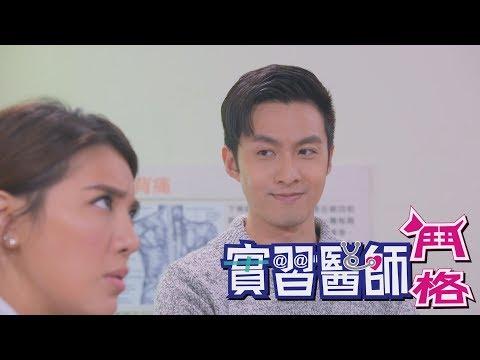 台劇-實習醫師鬥格-EP 357