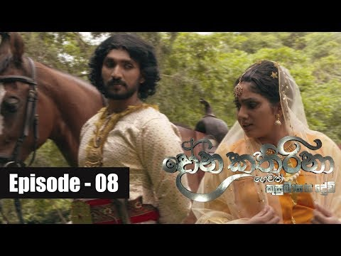 Dona Katharina | Episode 08 04th July 2018