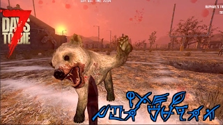 Bearback Mountain - 7 Days To Die (E155) - Game Society