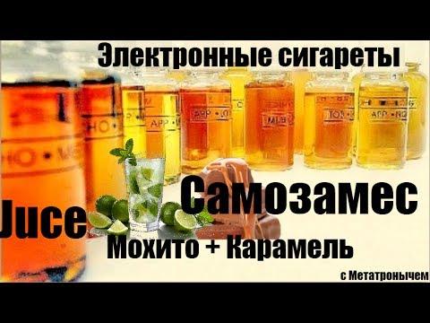 Vape S01 E06 Самозамес, делаем сок махито+карамель - рецепт жижи от Метатрона.