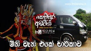 Mini Van Eke Charikawa Kemmura Adaviya | FM Derana