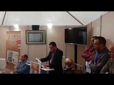 افتتاح المعرض الجهوي للنشر والكتاب الدورة العاشرة ، جهة فاس مكناس