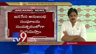 Jana Sena's Sub Groups to form soon - Pawan Kalyan