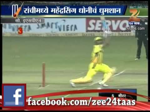 Zee24taas: Champions League : Mahendrasingh Dhoni, 5 Six In 1 Over video