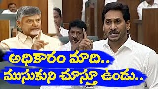 AP CM Ys Jagan Strong Warning to Chandrababu Naidu About Praja Vedika Issue | #AP_Assembly