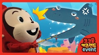Cocomong left summer vacation! What is the amazing identity at sea ?! [Shark/Cocomong fishing game]