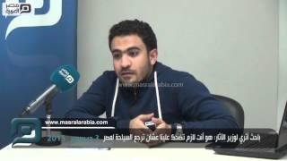 مصر العربية | باحث أثري لوزير الآثار: هو أنت لازم تضحك علينا عشان ترجع السياحة لمصر