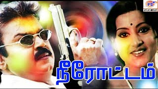 நீரோட்டம்-Neerottam-Vijayakanth,Sathyaraj Padmapriya,Praveena,Super Hit Tamil Action Full Movie