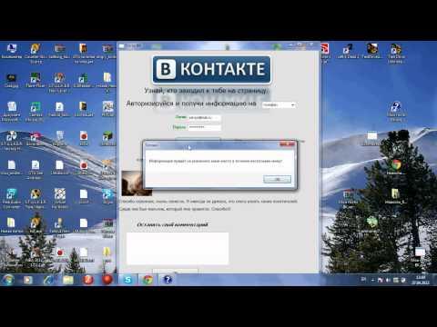 Как узнать своих гостей ВКонтакте бесплатно