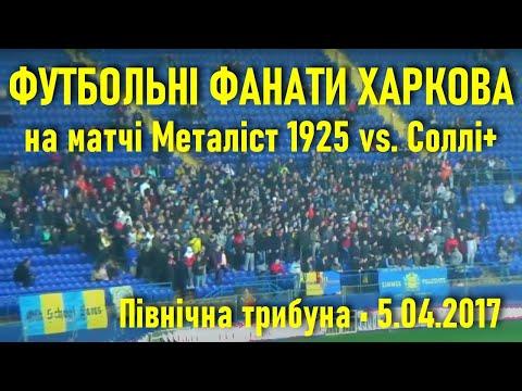 Заряди фанатів на матчі Металіст 1925 - Соллі Плюс | Північна трибуна | 05.04.2017