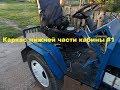 Самодельный трактор.Процесс сборки.Каркас кабины. #125