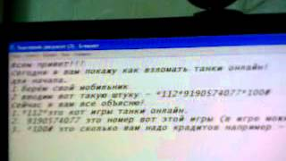 MegaCheat v 4.2 на игру Копатель онлайн, чит, взлом не визуал. . Tanki.