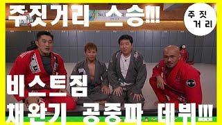 예능 삐약이 채완기 관장 공중파 등장?!?!?!?!?