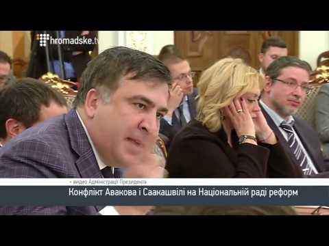 Министр МВД Украины Арсен Аваков опубликувал видео конфликта с Саакашвили на Нацсовете реформ!