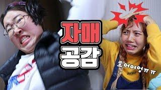 What sisters can relate to kkkkkkk (with. Da-Yoon Kim)  [mingggo]