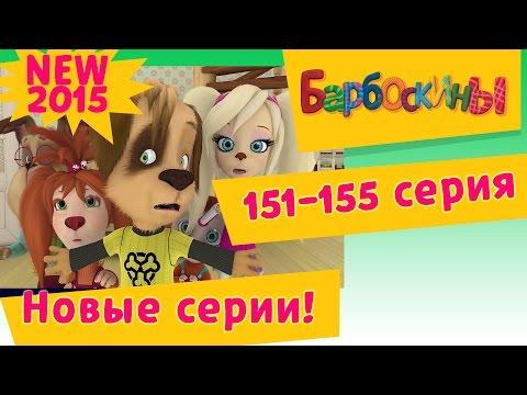 Барбоскины новые серии 151-155 серия подряд. Новые мультики 2017