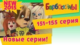 Барбоскины новые серии 151-155 серия подряд. Новые мультики 2015