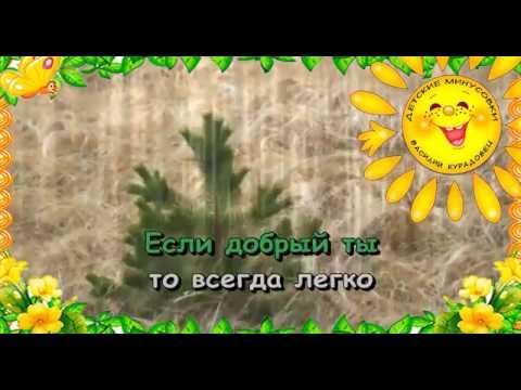 """Песни из кино и мультфильмов - Если добрый ты (""""День Рождения кота Леопольда"""")"""