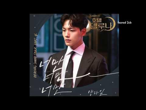 Download KARAOKE Yang Da Il 양다일 - Only You 너만 너만 너만 Hotel Del Luna OST Part 4 Mp4 baru