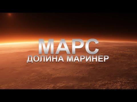 МАРС.  ДОЛИНА МАРИНЕР