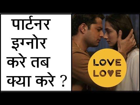 आपका पार्टनर इग्नोर कर रहा हे तो ये हे उपाय Love Tips In Hindi