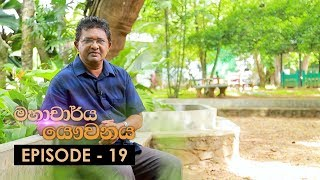 Mahacharya Yauvanaya | Episode 19 - (2018-06-16)