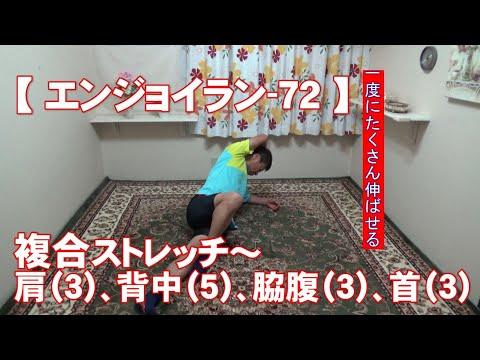 #72 『複合』肩(3)背中(5)脇腹(3)首(3)/筋肉痛改善ストレッチ・身体ケア【エンジョイラン】