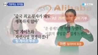 中 최고 부자가 행복하지 않은 따뜻한 이유 / YTN