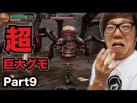 【イザナギオンライン】Part9 ボスの超巨大グモとバトル!【ヒカキンゲームズ】MMO RPG