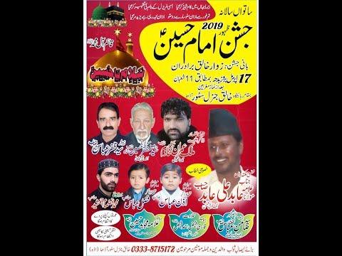 Live Jashan  | 11 Shaban 17 April 2019 | Khaliq Genral Store Adda Stop Daska Road Sialkot