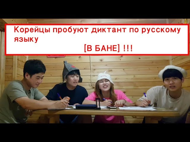 Корейцы пробуют Диктант по Русскому Языку в БАНЕ 한국인들이 러시아어 받아쓰기를?|минкюнха|Minkyungha|경하
